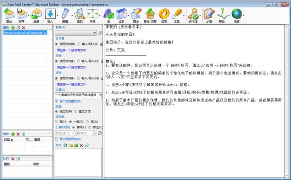 TriSun Auto Mail Sende Standard Edition