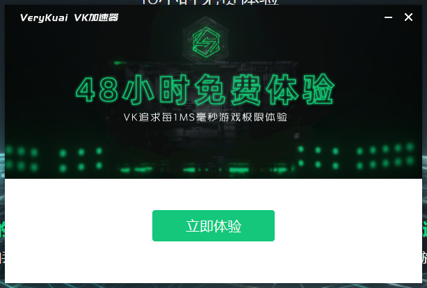 VeryKuai VK加速器截图