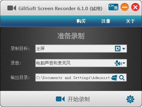 GiliSoft Screen Recorder(屏幕录像工具)
