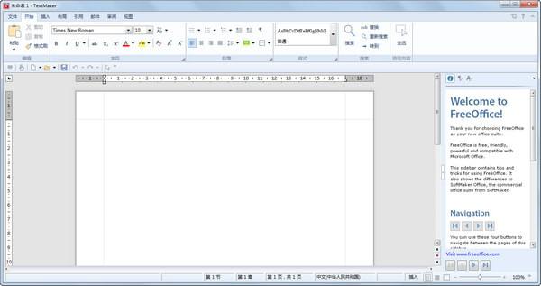 FreeOffice(免费办公软件)