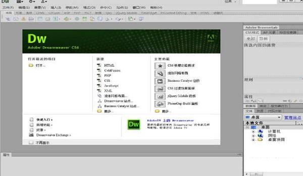 Adobe Dreamweaver CS6截图