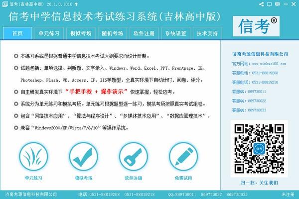 信考中学信息技术考试练习系统吉林高中版