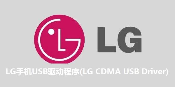 LG手机USB驱动程序(LG CDMA USB Driver)截图