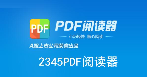 2345PDF阅读器截图