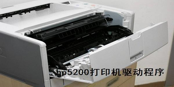 hp5200驱动截图