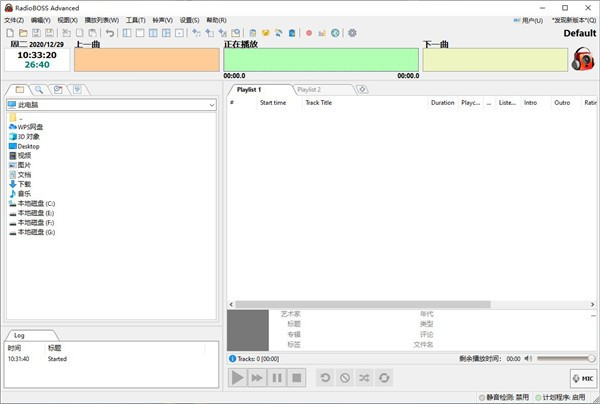 RadioBOSS Advanced(定时播音软件)