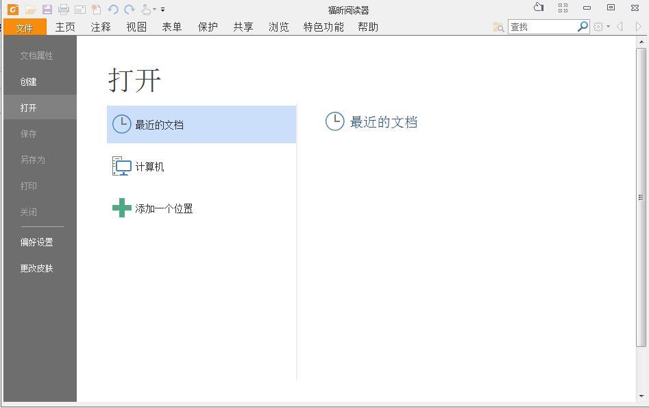 福昕PDF阅读器(Foxit Reader)截图