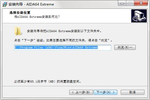 AIDA64截图