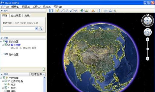 google earth最新版下载