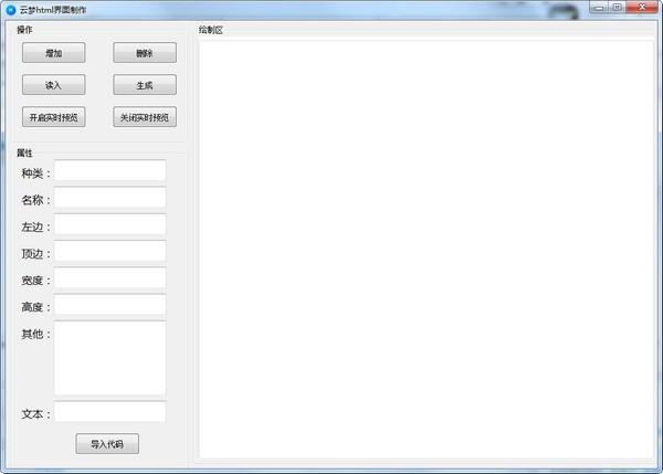 云梦html界面制作工具