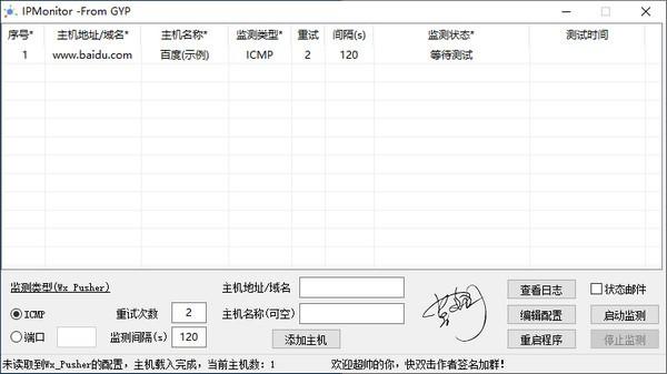IPMonitor(IP监测微信提醒工具)
