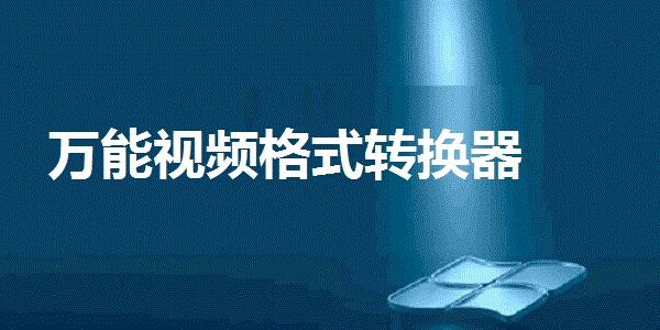 万能视频格式转换器截图