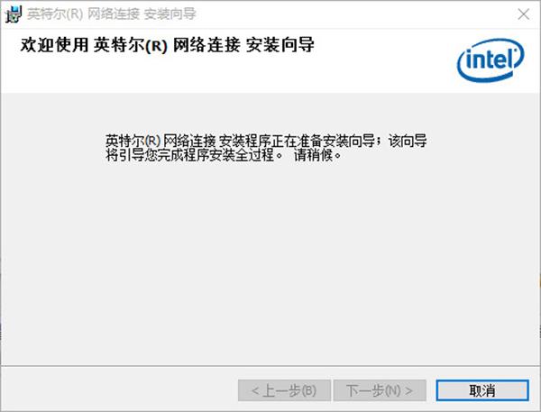 Intel网卡驱动Win10专版 64位截图
