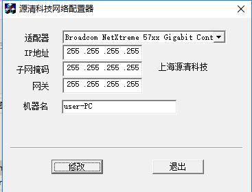 IP地址修改器截图