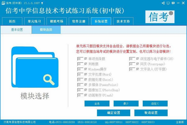 信考中学信息技术北京初中版