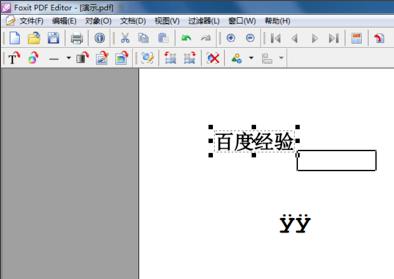 福昕PDF编辑器(Foxit PDF Editor)截图