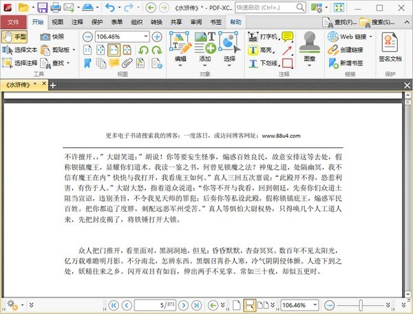 PDF-XChange Editor Plus(PDF阅读编辑器)