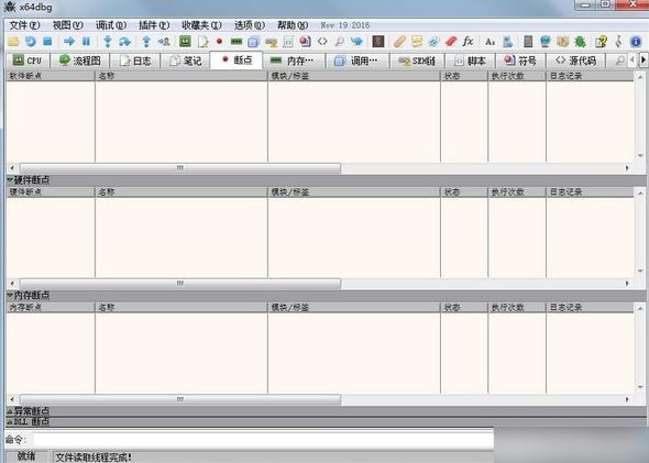 程序调试工具x64dbg
