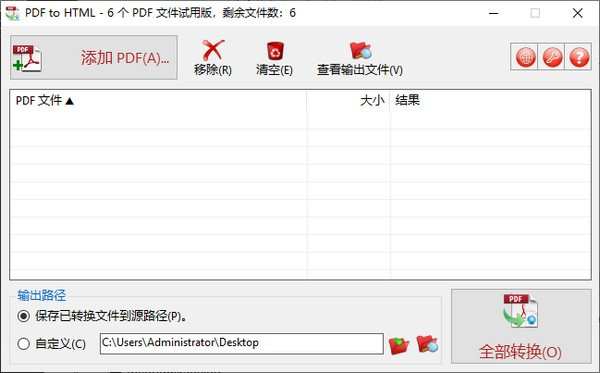 TriSun PDF to HTML(PDF转HTML软件)