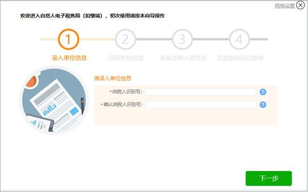 陕西省自然人电子税务局扣缴端