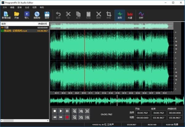 Program4Pc DJ Audio Editor(DJ音频编辑器)