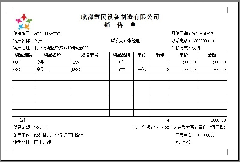 华荣销售送货开单软件截图