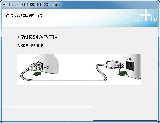 hp p1007打印机驱动截图