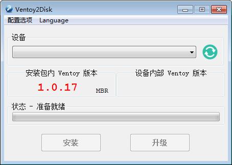 Ventoy2disk(U盘启动工具)