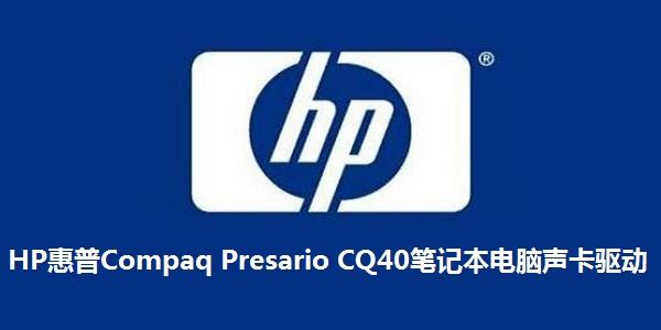 HP惠普Compaq Presario CQ40笔记本电脑声卡驱动截图