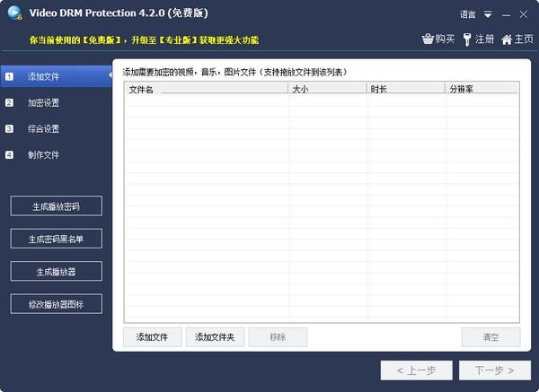 Free Video DRM Protection(视频加密软件)