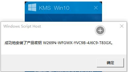 KMSAuto Net 2016激活工具截图