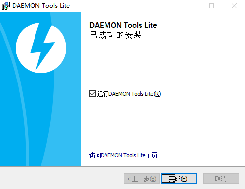 DAEMON Tools Lite截图