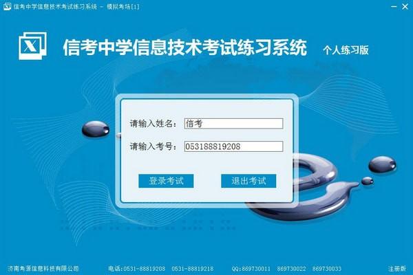 信考中学信息技术考试练习系统北京初中版