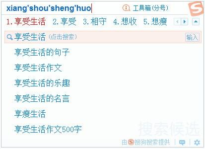 搜狗拼音输入法2017官方下载