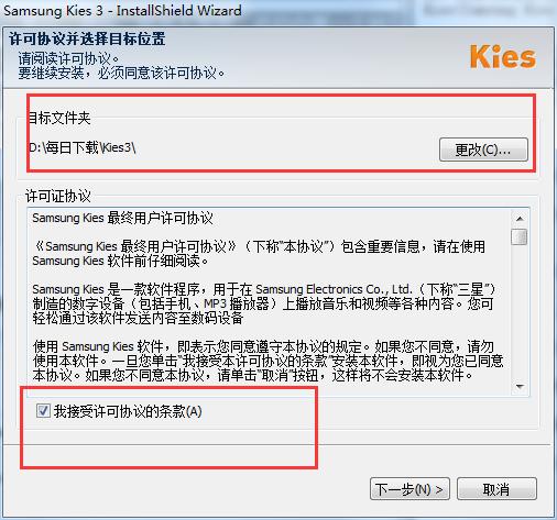三星Kies(Samsung Kies3)截图