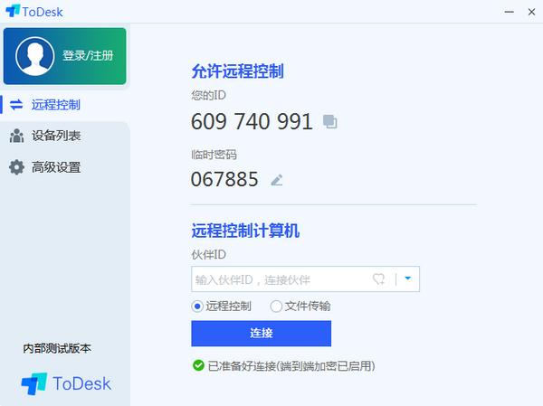 ToDesk(远程协助软件)
