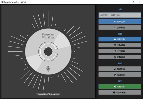 Fanseline Visualizer(可视化频谱软件)