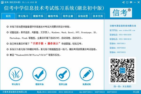 信考中学信息技术考试练习系统湖北初中版