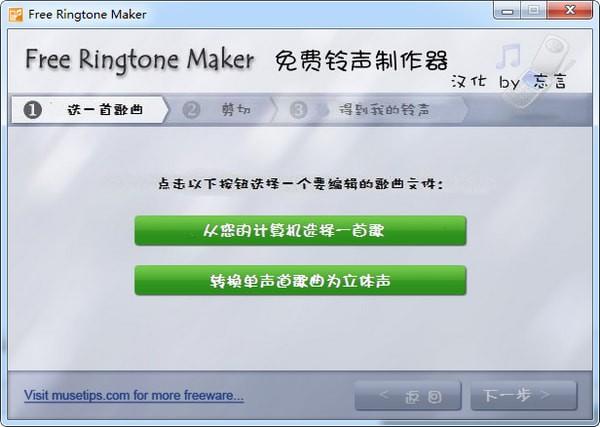 铃声制作软件(Free Ringtone Maker)