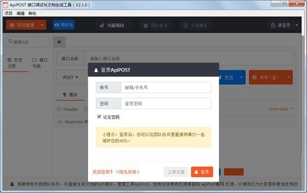 ApiPost(接口调试与文档生成工具)