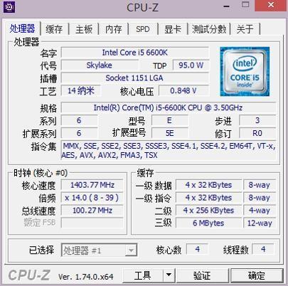 CPU-Z 64