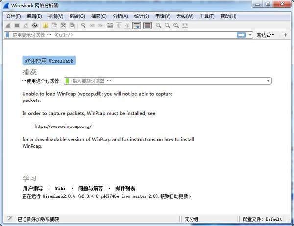 Wireshark(网络包分析工具)