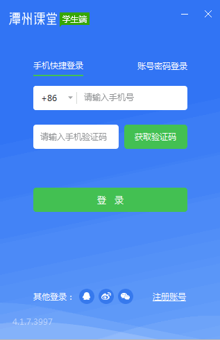 潭州课堂电脑版