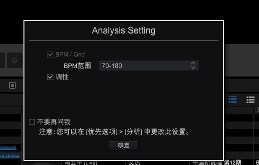 rekordbox中文版图片
