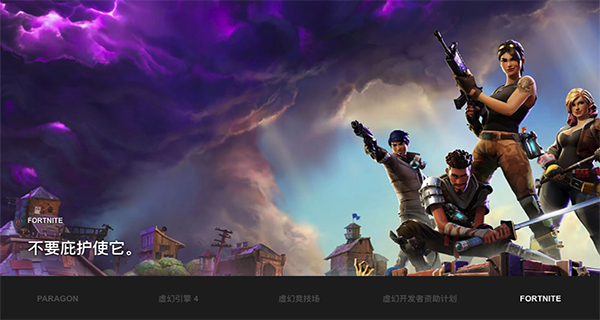 Epic Games Launcher for Mac