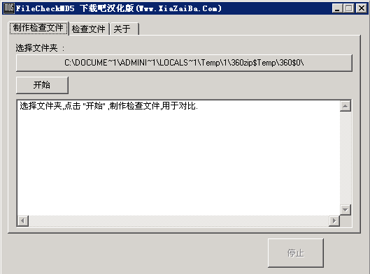FileCheckMD5的教程