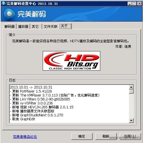 完美解码(CHD会员专版)软件截图