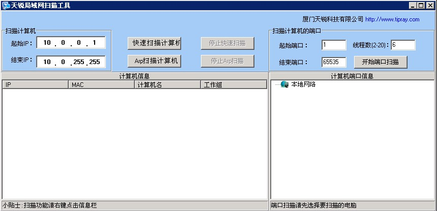 简易局域网扫描工具的教程