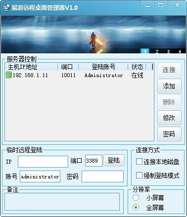 易游远程桌面管理器的教程