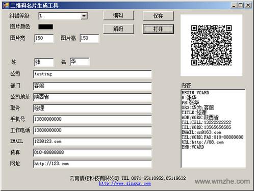 sinsur名片二维码生成器软件截图